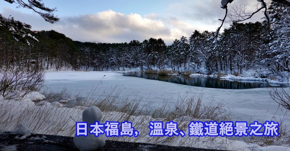 福島自由行 | 豬苗代、五色沼、喜多方、只見線、會津若松,東北福島溫泉鐵道之旅,秘境景點就這樣玩!