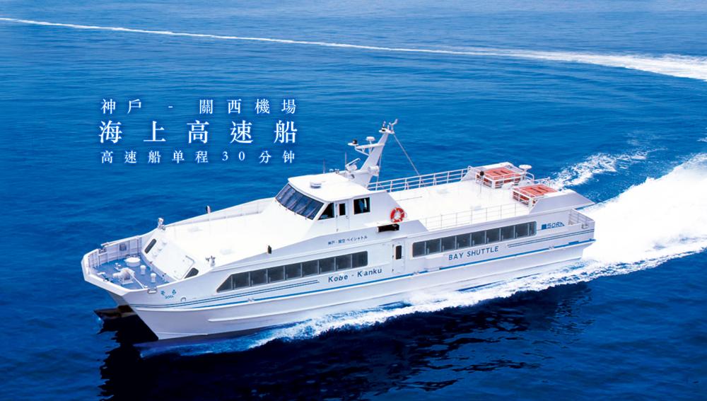 關西機場到神戶交通,神戶海上高速船,關西機場往返神戶最便宜、最快速的選擇!