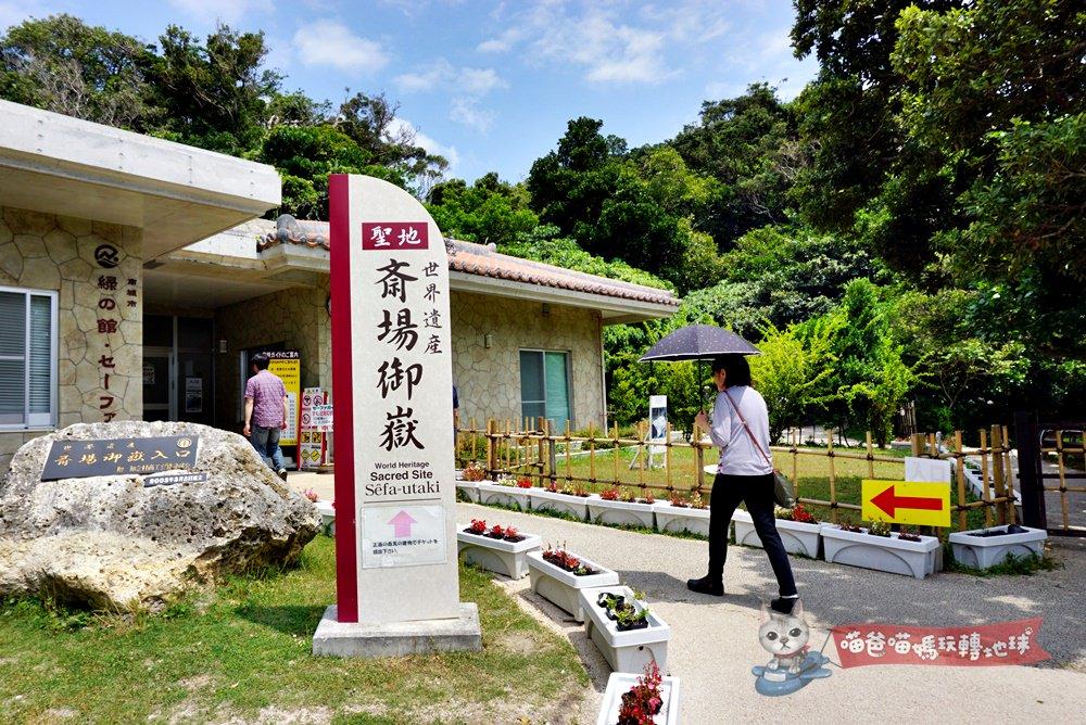 沖繩 | 齋場御嶽、知念岬公園,一訪琉球王國眺望海景的最高聖地(附交通方式、MAPCODE)