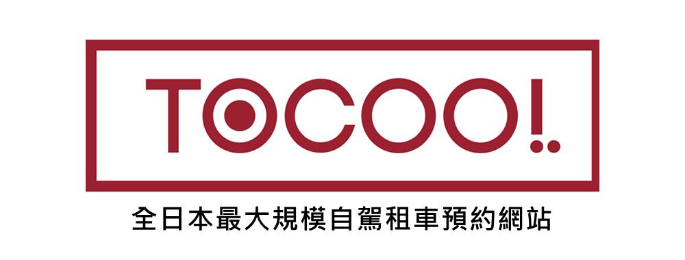ToCoo! 日本最大的租車網,如何預約ToCoo!、租車流程及ToCoo!優惠取得整理!