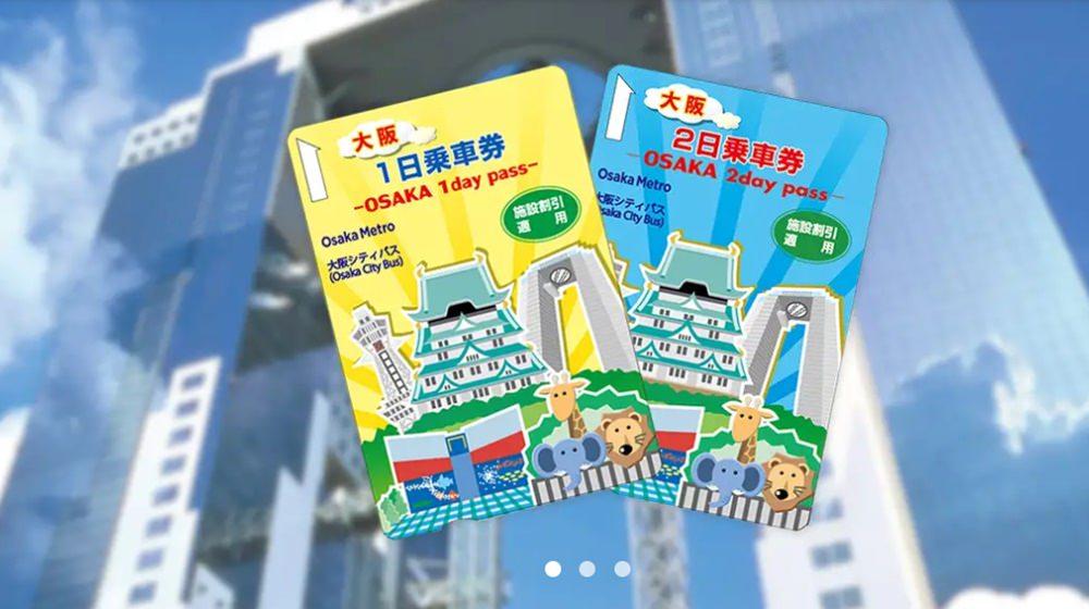 大阪交通 | 大阪地鐵一日券(Osaka 1day pass),購買優惠、使用方式、相關套票,大阪地鐵一日券遊遍大阪!