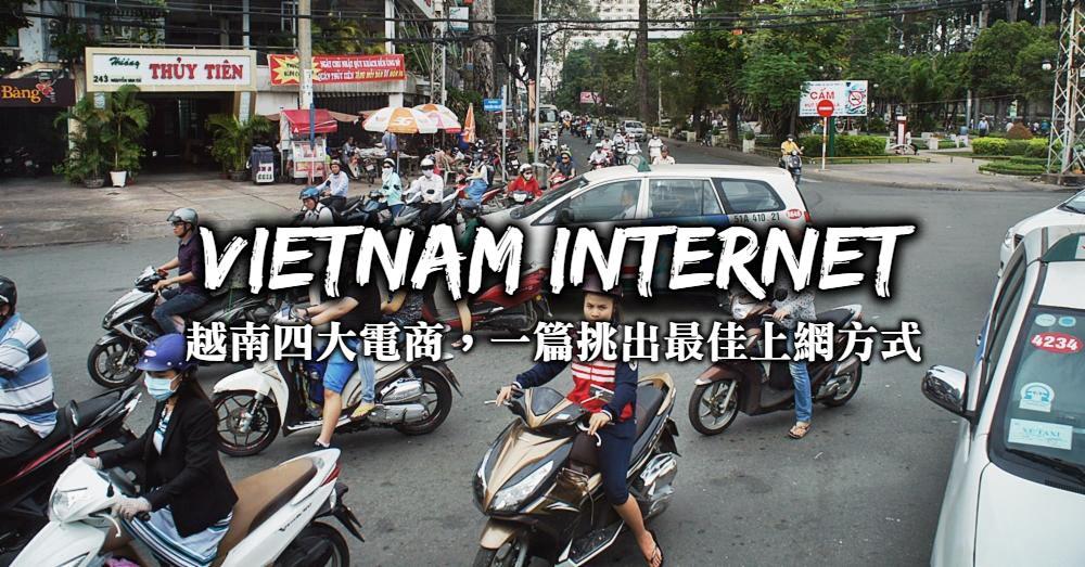2019 越南上網 | 越南上網SIM卡推薦整理、優惠購買連結。越南機場買SIM卡、台灣買SIM卡,一篇搞懂越南上網所有方式!