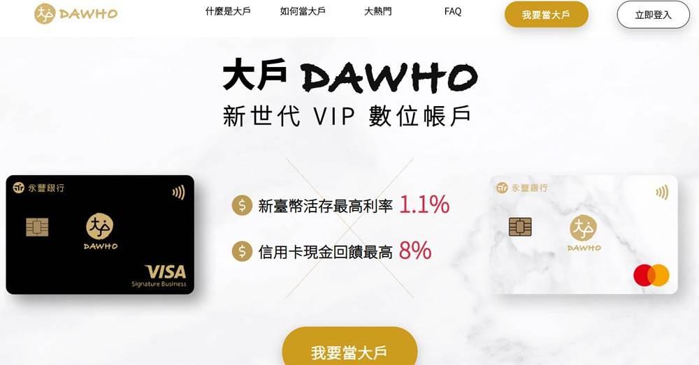 永豐大戶卡(DAWHO),高現金回饋同級信用卡比較,我到底該不該申辦永豐大戶卡?