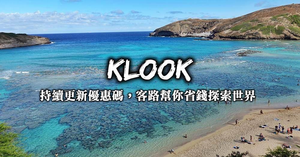2019 KLOOK客路折扣碼-12月KLOOK優惠、限定86折、全站9折+信用卡回饋,客路這樣預定最划算!
