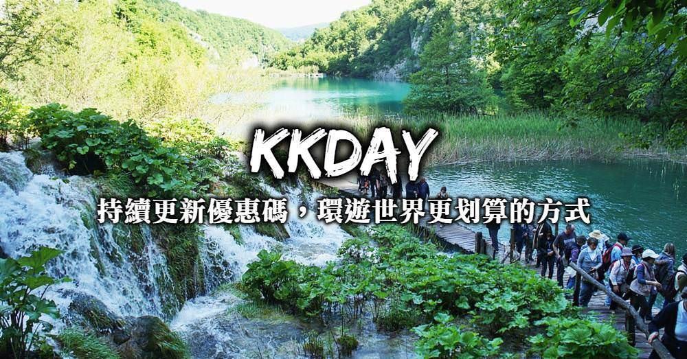 2021 KKday折扣碼-10月KKday優惠、全面95折+信用卡回饋,KKday這樣最划算!