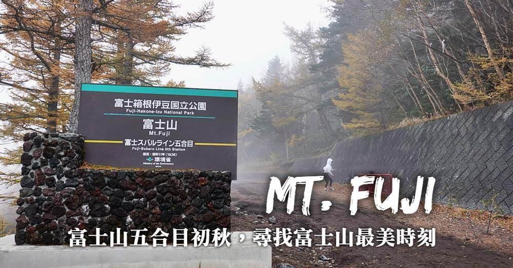 富士山五合目-登上富士山,尋覓秋季富士山五合目經典景點,尋找富士山最美的那一刻!