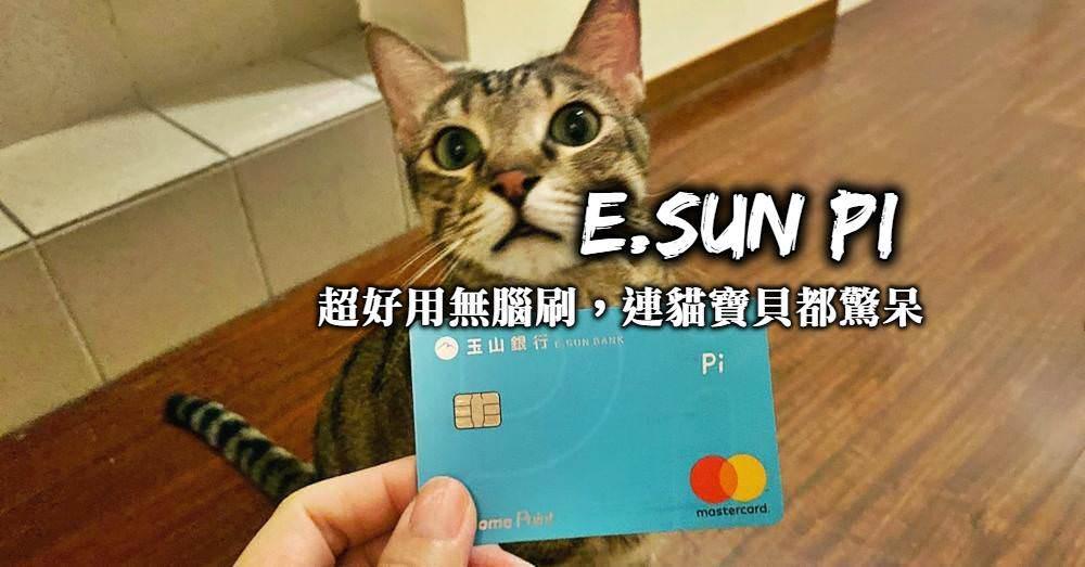 玉山Pi信用卡-最高回饋率5%、完全折抵無上限,2021年最強信用卡還是玉山Pi信用卡!