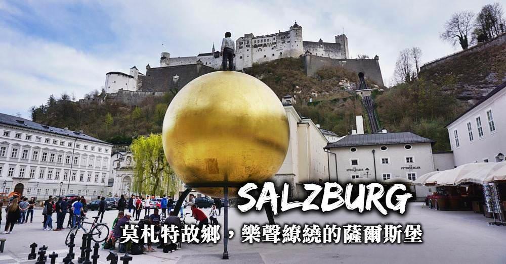 奧地利-薩爾斯堡景點、住宿美食、行程規劃,散步薩爾斯堡老城區的必遊景點!