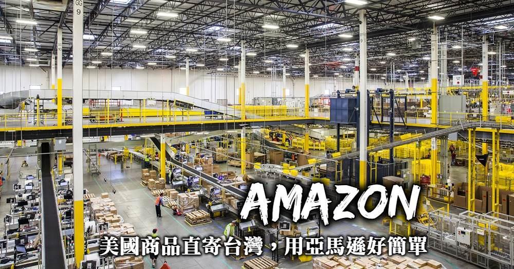 美國亞馬遜購物教學-美國購物直接寄回台灣,運費、關稅一次搞定,再也不需要美國代購!