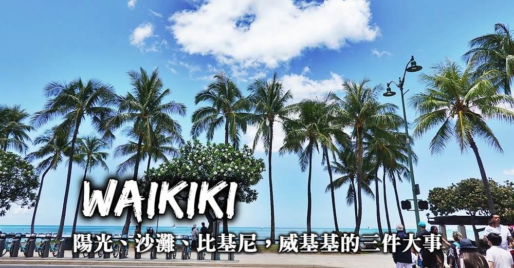 夏威夷歐胡島-威基基海灘(Waikiki)推薦景點、必吃美食、購物血拼,你不可錯過的三件大事!