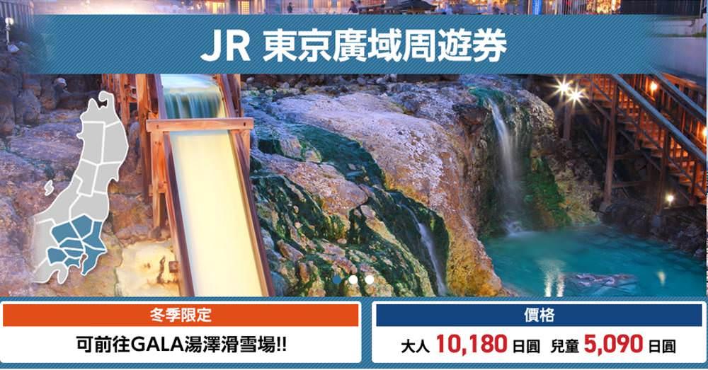 JR東京廣域周遊券,購票劃位、使用範圍、行程建議、預定富士回遊,一篇搞懂JR東京廣域周遊券!