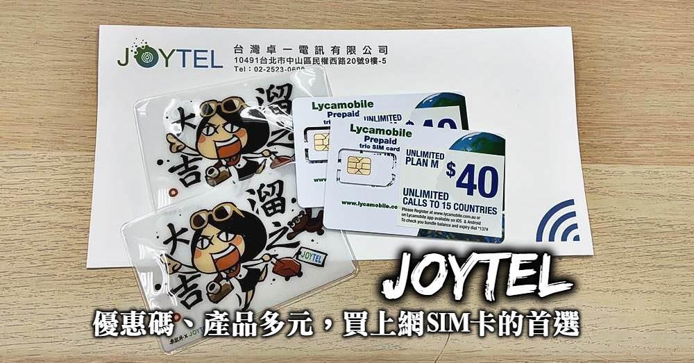 卓一電訊Joytel-各國上網SIM專家、領取購買優惠碼,從Joytel買SIM卡最划算!