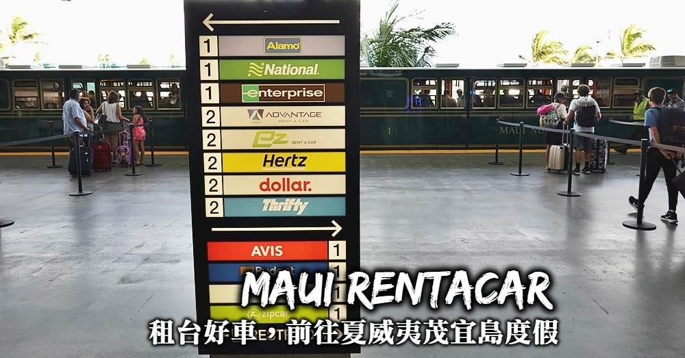 夏威夷茂宜島-茂宜島租車自駕注意事項、取車還車方式,在茂宜島租台好車開始度假!