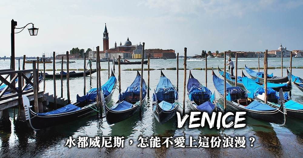 義大利-威尼斯景點推薦、行程規劃、住宿推薦,3天漫遊浪漫水都威尼斯!