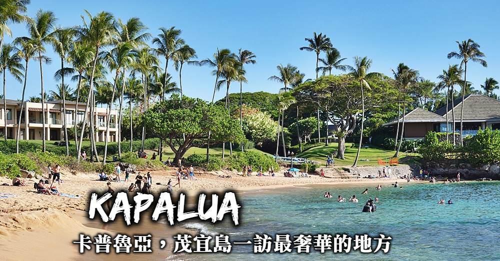夏威夷茂宜島-卡普魯亞(Kapalua),奢華飯店、最棒餐廳,一訪茂宜島最奢華度假勝地!