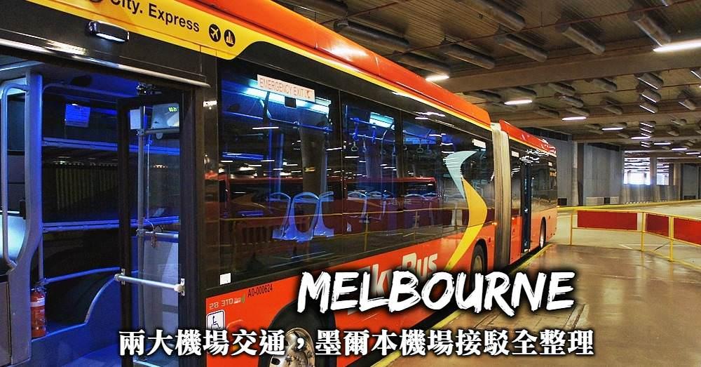 墨爾本機場到市區-Skybus機場快線、巴士轉火車、Shuttle Bus、計程車,墨爾本機場往返市區全整理!
