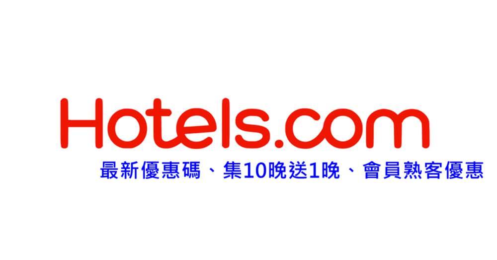 Hotels.com訂房優惠-coupon折扣碼取得、滿10晚送1晚,弄懂Hotels.com所有優惠!