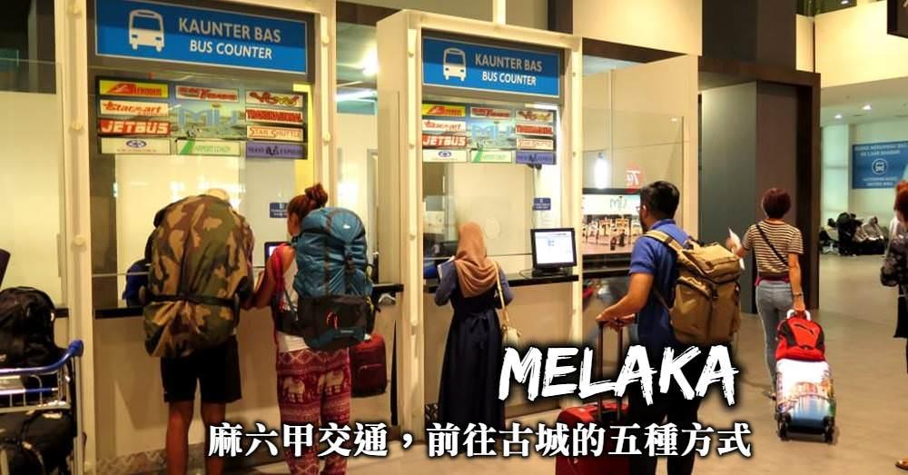 吉隆坡到麻六甲交通-機場到麻六甲、TBS巴士轉運站到麻六甲、包車與購票方式整理!
