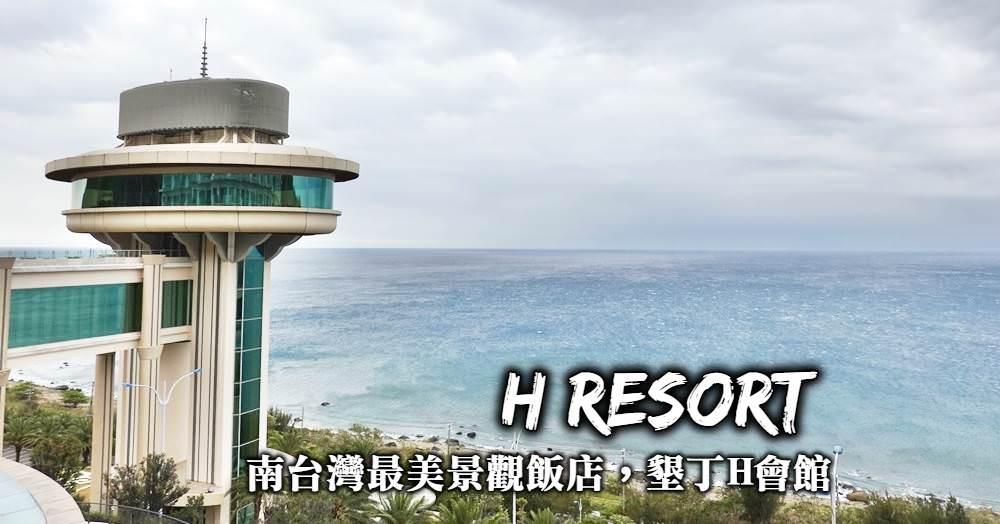 墾丁住宿-墾丁H會館,南台灣最美景觀飯店,戶戶享面海落地窗、遨遊無邊際泳池!