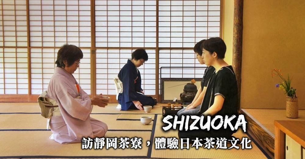 靜岡-訪靜岡茶寮體驗日本茶文化,一探靜岡小農綠茶直販所購買最便宜在地綠茶!