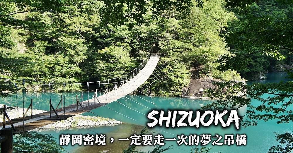 靜岡-寸又峡夢之吊橋交通方式,大井川鐵道秘境、一生一定要走一次的夢之吊橋!
