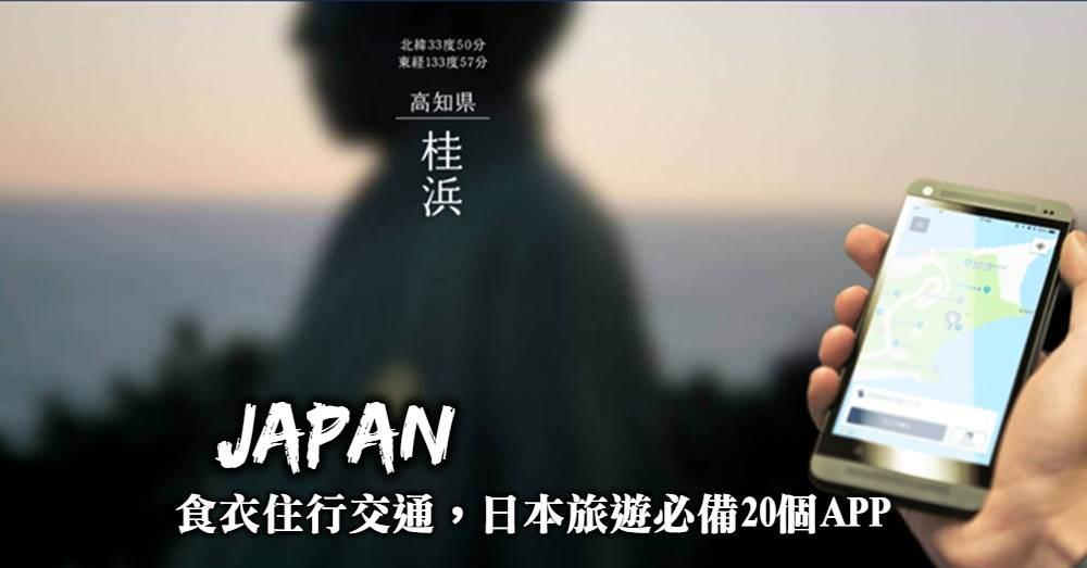 日本旅遊APP-食衣住行交通、日本自助必備免費APP全整理,下載就能暢遊日本!