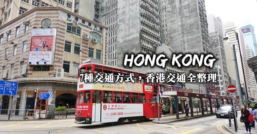 香港交通攻略-八達通卡、港鐵、叮叮車、天星小輪、巴士,一篇搞懂香港交通!