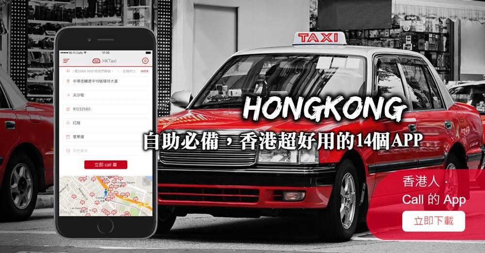 香港旅遊APP-餐廳美食、交通規劃、香港自助必備APP全整理,下載馬上變成香港通!