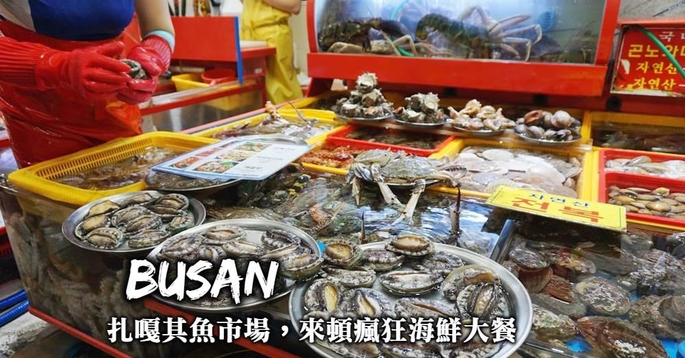 釜山-扎嘎其魚市場消費方式,生章魚、帝王蟹、松葉蟹,在釜山享用豐盛海鮮大餐!