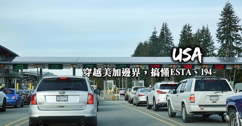 美加交通-從溫哥華到西雅圖交通、長途巴士、租車自駕、ESTA、I94簽證申請、注意事項!