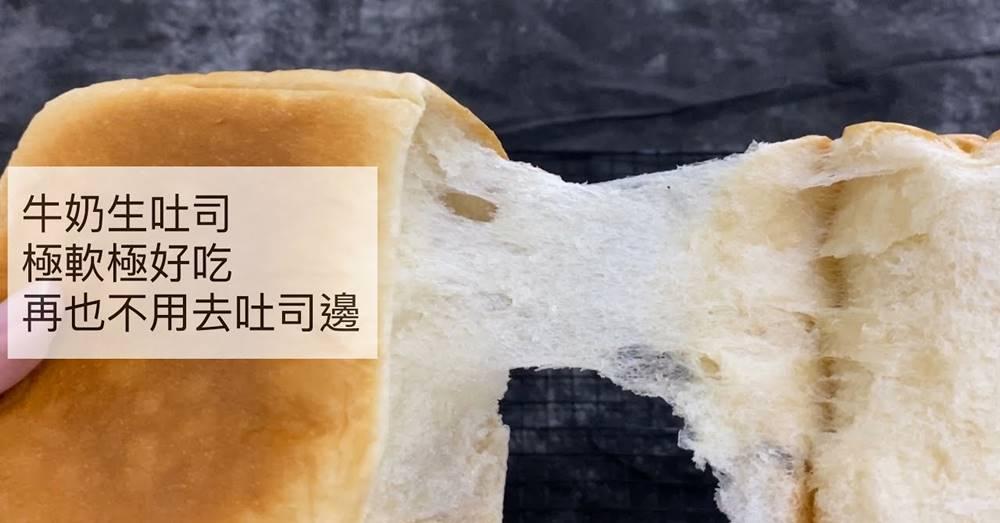 日本超夯生吐司食譜與做法|牛奶生吐司,極軟極好吃到再也不用去吐司邊