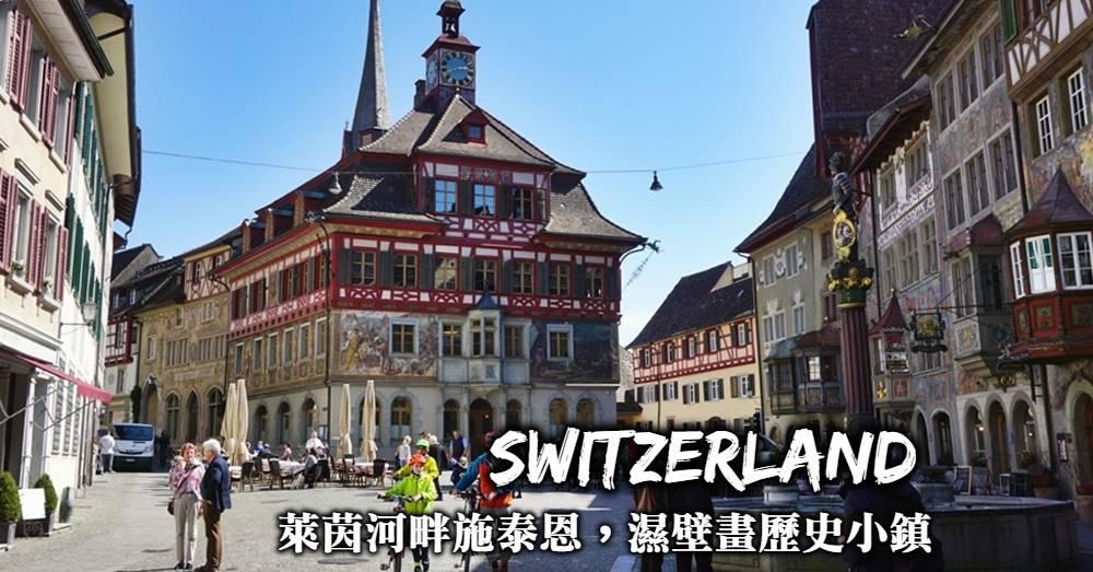 瑞士-萊茵河畔施泰恩(Stein am Rhein),滿佈精緻濕壁畫的中世紀唯美小鎮!