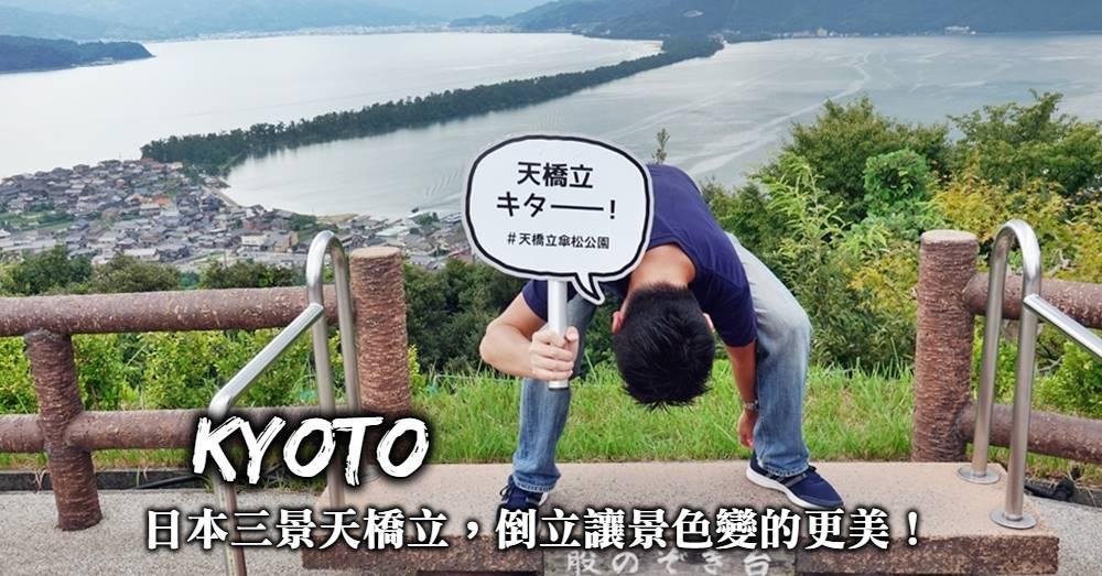 京都-日本三景天橋立散策,交通方式、景點推薦、一日遊規劃,天橋立行程全整理!
