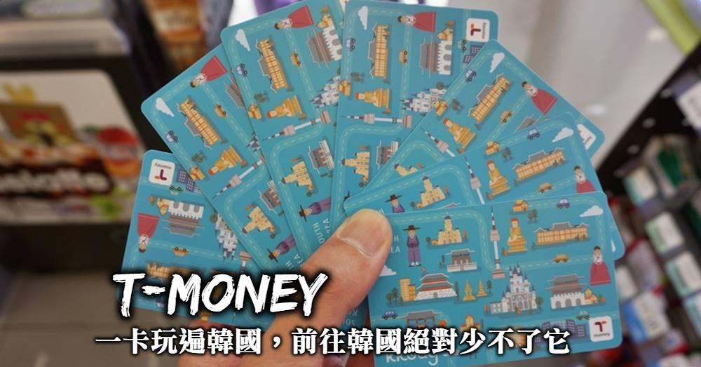 韓國交通票券-T-money韓國交通卡,如何購買、加值方式、退回費用、搭乘優惠方式!