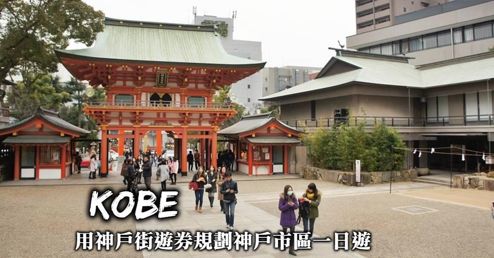 神戶市區一日散步,神戶港夜景、北野異人館、生田神社,利用神戶街遊券規劃神戶一日遊!