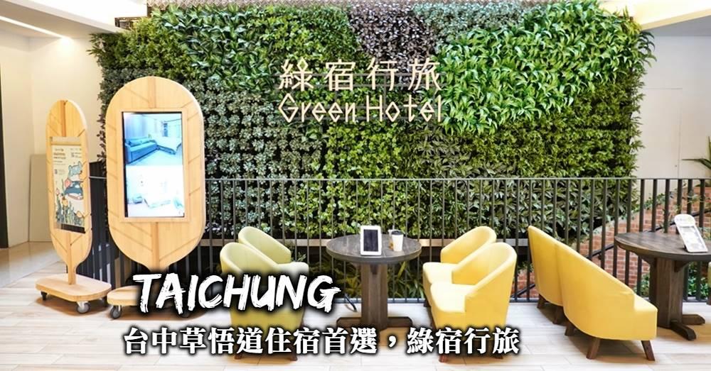 台中草悟道住宿-綠宿行旅 Green Hotel,綠色環保、台中大好評的文創風綠色住宿!