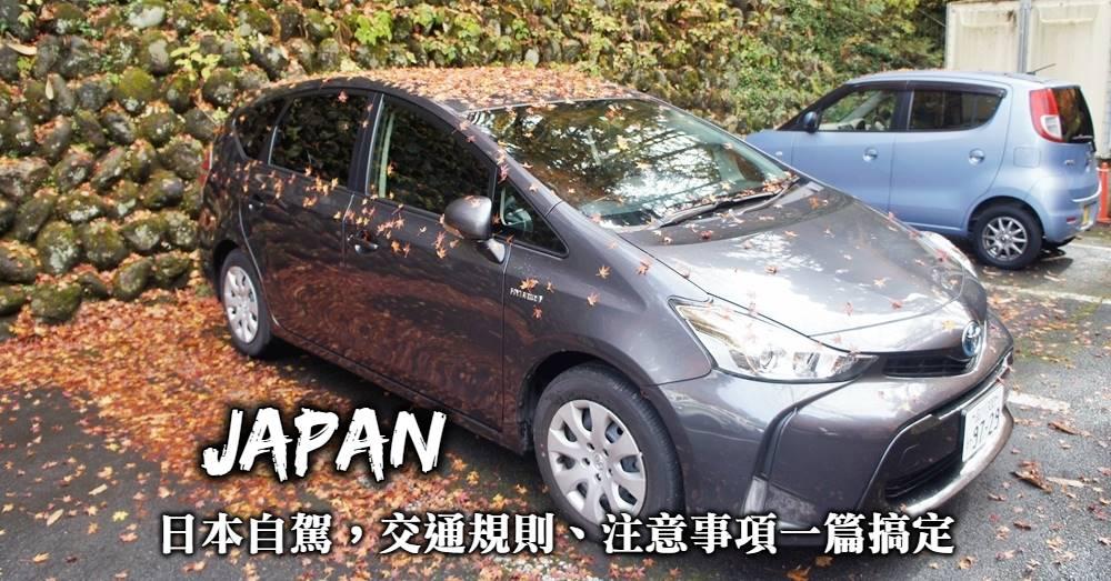 日本自駕-日本開車注意事項、事前準備、交通規則、停車注意事項,日本自駕大小事全整理!