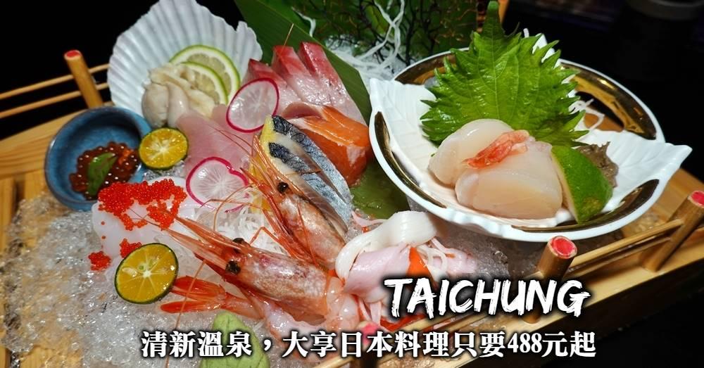 台中清新溫泉飯店-美井日本料理全新菜單上市,488元起獨享大肚山美景與最豐盛套餐!