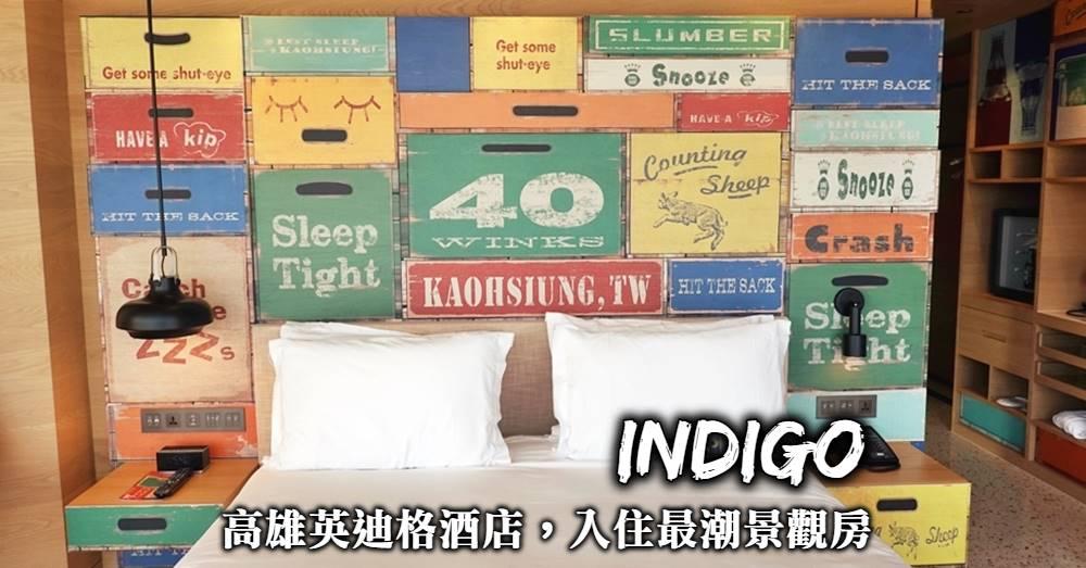 高雄住宿-英迪格Indigo酒店,入住最潮景觀房,坐擁港都夜景人氣高空酒吧!