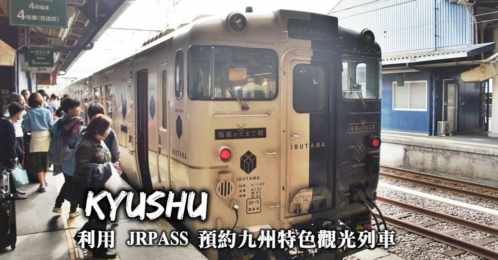 九州特色觀光列車預約訂票、路線搜尋,利用JR PASS預定九州特色觀光列車之旅!