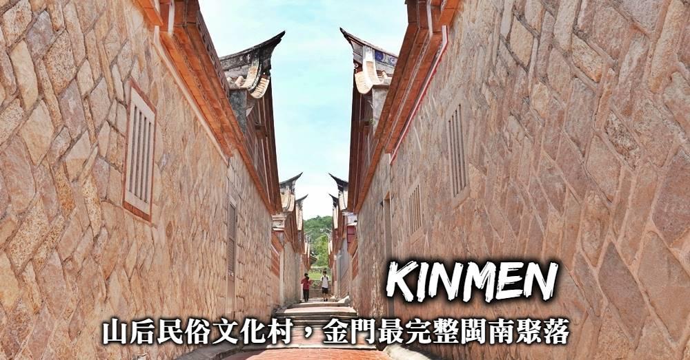金門-山后民俗文化村,前往金門最完整閩南建築聚落,拍下一張最美網美照片!