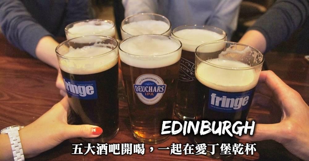 愛丁堡五家酒吧推薦-品嚐黑生啤酒、蘋果酒、Ale、威士忌,一起在愛丁堡乾杯!