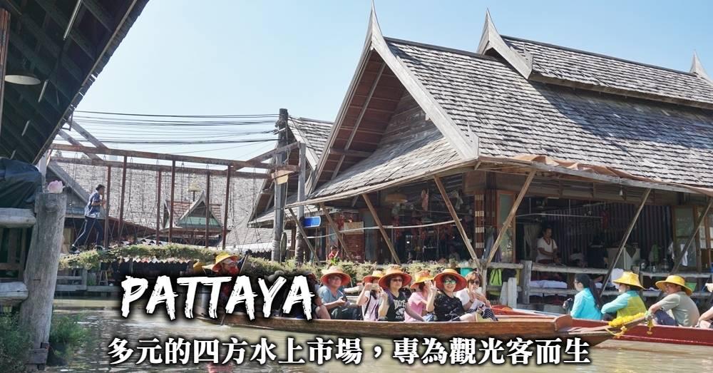 芭塔雅-四方水上市場(Pattaya Floating Market)門票預訂、必買美食、交通方式,一探芭塔雅必訪的水上市場!
