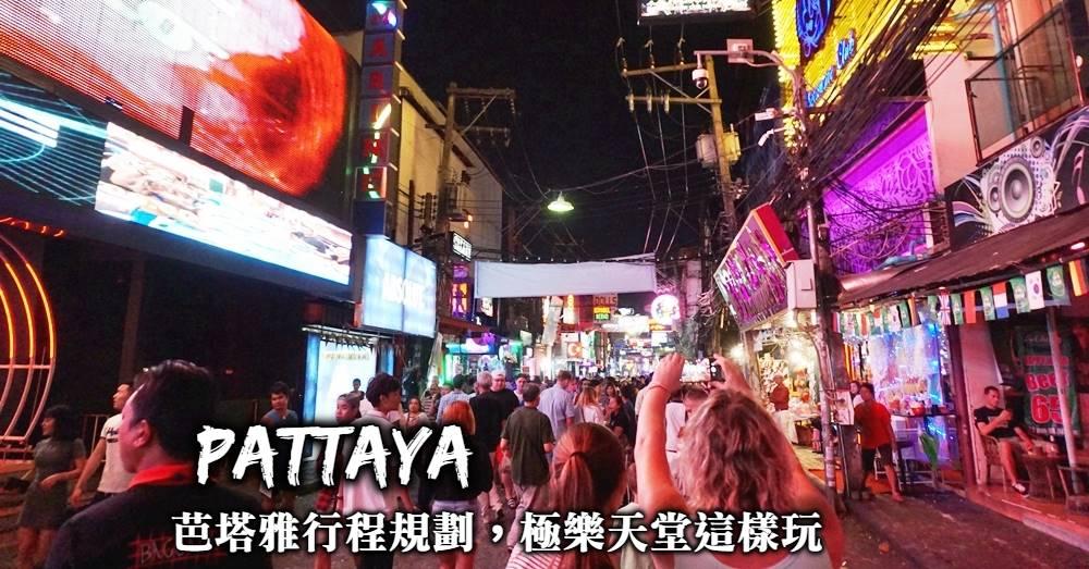 芭塔雅自由行-芭塔雅自助行程規劃、推薦景點、當地交通、行前注意事項、往返曼谷方式,芭塔雅自由行就這樣玩!