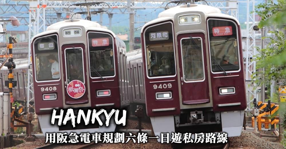 阪急全線乘車券((Hankyu tourist pass)規劃6條私房路線、全部都只要700日幣!