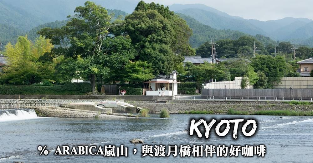京都嵐山-鄰近渡月橋的% Arabica COFFEE,坐擁嵐山美景相伴的人氣冠軍咖啡店!