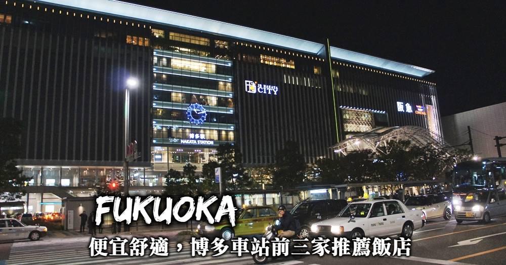 福岡住宿-福岡便宜住宿推薦,博多車站旁便宜不花大錢的三家高C/P值商務飯店!