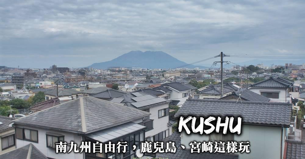 南九州自由行-南九州景點推薦、交通規劃,鹿兒島、宮崎,南九州這樣玩!