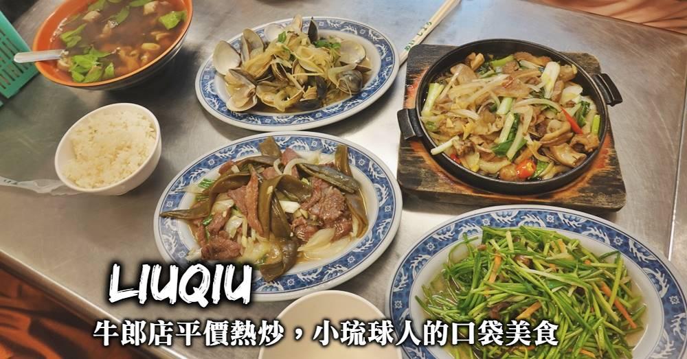 小琉球美食-小琉球牛郎店,平價熱炒首選,小琉球在地人的美食口袋名單!