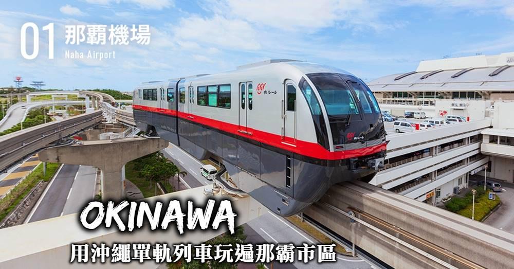 沖繩-用單軌列車玩遍沖繩!購票教學、各站景點、一日券、利用單軌電車的優點一篇就搞懂!